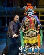 陈佩斯《戏台》12日首秀郑州 感动一座城!