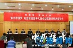 豫森集团助力中国梦公益慈善活动启动仪式结束