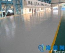 防尘地坪漆性能特点 如何养护