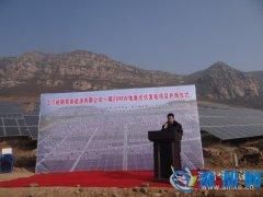 西李村乡隆重举行三门峡鹏辉新能源有限公司20兆瓦光伏并网发电庆典仪式