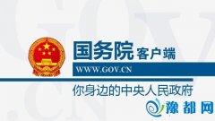 国务院客户端2月26日上线