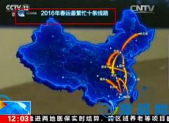 央视曝春运最繁忙十条线路:多从北京广州发车