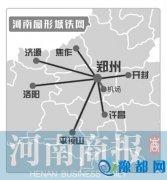 河南构建扇形城铁网 郑州到洛阳等地城铁将开建