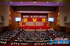 省十二届人大五次会议开幕 省长作政府工作报告