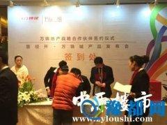 万锦地产战略合作伙伴签约仪式已成功举办!