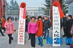 """三门峡市陕州区挂牌""""陕县""""成为历史"""