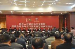 息县人民政府与京东集团签署战略合作协议