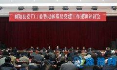 全县党(工)委书记抓基层党建工作述职评议会召开