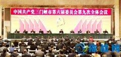 市委六届九次全会举行                      市委常委会主持会议 赵海燕作重要讲话