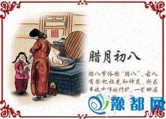 万科・美景龙堂:吃过腊八饭 就把年来办