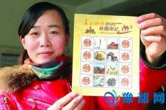 陕州区个性化邮票昨日首发