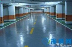 停车场地坪漆适用场所 停车场使用地坪漆的真正原因