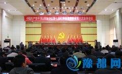 中共新华区第七届纪律检查委员会第六次全体会议召开