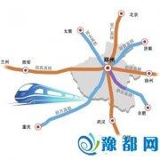郑合高铁河南段开工 河南境内设8个车站(图)