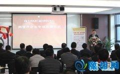 """鹤壁10家企业在""""中原股交""""集中挂牌 政府百万元奖励为河南最高"""