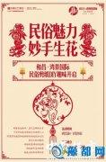 和昌湾景国际春节剪纸DIY邀您共赏魅力民俗