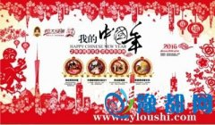 恒大绿洲我的中国年之传承民俗文化活动开启