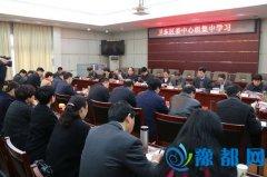 区委中心组举行集中学习活动