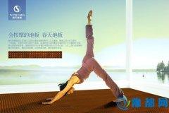 新品速报:春天集团发布能健身的按摩地板