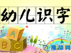 无图识字12招~ 分分钟让孩子爱上汉字!