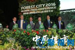 国际大咖论道未来之城,森林城市成现实榜样