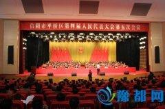 信阳市平桥区第四届人民代表大会第五次会议开幕