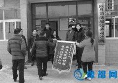 陕州:温情帮教暖人心 送面锦旗表谢意