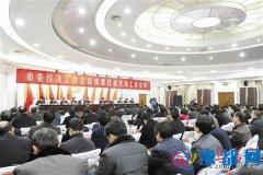 市委经济工作扶贫开发工作会议举行