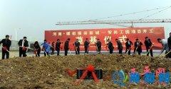 河南嫘祖服装新城智尚工园奠基仪式举行