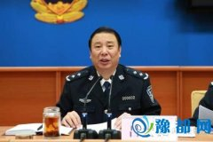 吕宏跃拟任河南省公安厅常务副厅长(正厅级)