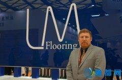 布莱恩・瑞奇:LM Flooring是一个生活方式的品牌