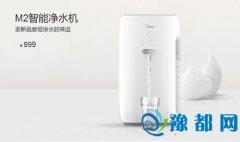 新品速报:节水能手高颜值 美的推M2智能净水机