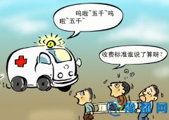 天价救护车引热议 回应:不熟悉如何收费