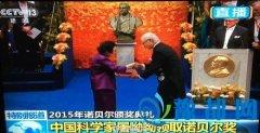 中国科学家屠呦呦瑞典领诺奖 在医学院发表演讲