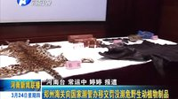 郑州海关向国家濒管办移交罚没濒危野生动植物制品