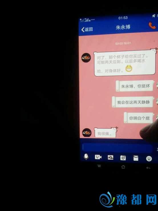 """暧昧的短信_大一女生劈腿社团主席 聊天记录很""""邪恶""""三口七肛十平方_社会 ..."""