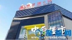 锦艺城购物中心C区正式开放狂欢业主购物节