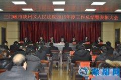 陕州区人民法院2015年终工作总结暨表彰大会