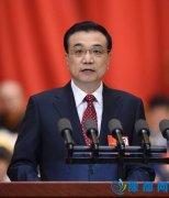 李克强总理在十二届全国人大四次会议上作《政府工作报告》