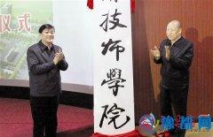全省第一所高等职业技师院校驻马店技师学院揭牌