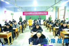 灵宝市检察院新年第一考