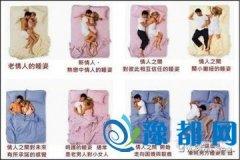 情侣睡觉姿势能看出什么问题