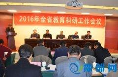 2016年河南省教育科研工作会议在郑州召开