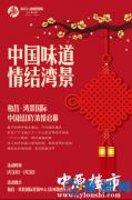 喜迎火红中国年,湾景国际中国结DIY即将开启