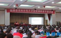 县妇联举办高知女性大讲堂婚姻家庭专题讲座(图)