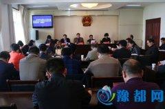 区九届人大常委会召开第三十六次会议
