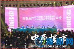 1月31日正商地产2016新春联欢晚会隆重举行