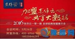 红木家具电商东作云着力为行业提供全新的解决方案