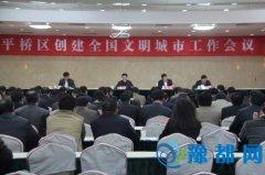 平桥区召开创建全国文明城市工作会议