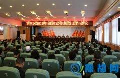 2016年全区组织宣传统战工作会议召开